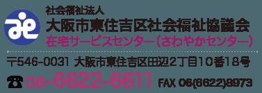 大阪市東住吉区社会福祉協議会