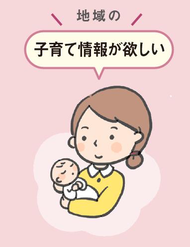 子育て情報